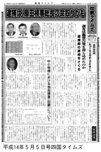 平成14年5月5日号 四国タイムズ