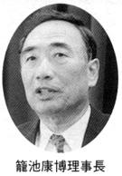籠池康博理事長