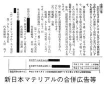 新日本マテリアルの合併広告等