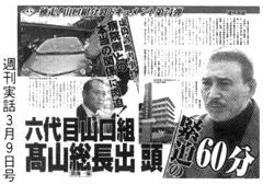 週刊実話3月9日号