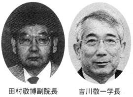 田村敬博副院長 吉川敬一学長