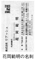 花岡範明の名刺