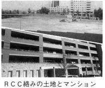 RCC絡みの土地とマンション
