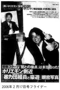 2006年2月17日号フライデー