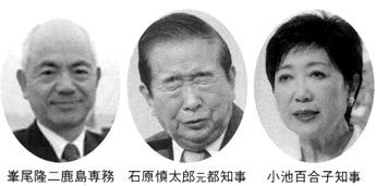 峯尾隆司鹿島専務 石原慎太郎元都知事 小池百合子知事