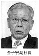 金子宏副社長
