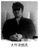 大竹次郎氏
