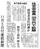 11月5日付産経新聞