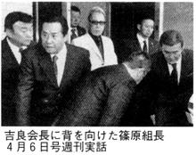 吉良会長に背を向けた篠原組長 4月6日号週刊実話