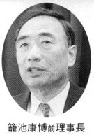 籠池康博前理事長