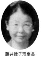 藤井睦子理事長