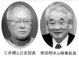 三井環元公安部長 原田明夫元検事総長