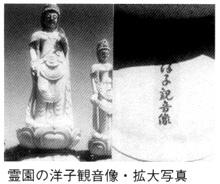 霊園の洋子観音像・拡大写真