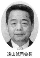 遠山誠司会長