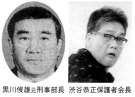 黒川俊雄元刑事部長 渋谷恭正保護者会長