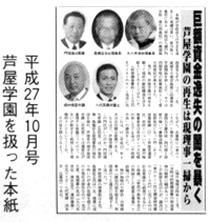 平成27年10月号 芦屋学園を扱った本紙