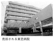売却される東芝病院