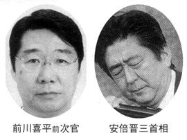 前川喜平前次官 安倍晋三首相