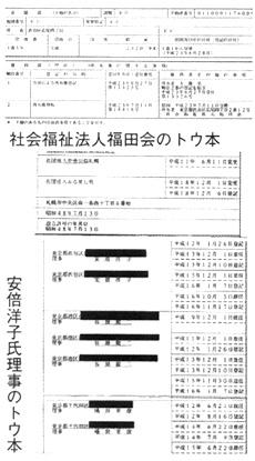 社会福祉法人福田会のトウ本 安倍洋子氏理事のトウ本
