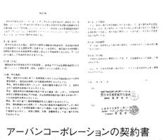 アーバンコーポレーションの契約書