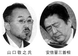 山口敬之氏 安倍晋三首相