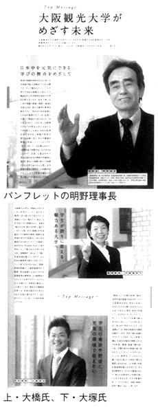パンフレットの明野理事長 上・大橋氏 下・大塚氏