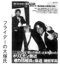 フライデーの大塚氏