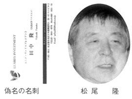 偽名の名刺 松尾隆