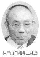 神戸山口組井上組長