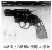 本紙川上襲撃に使用した拳銃