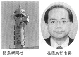 徳島新聞社 遠藤良彰市長