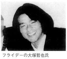フライデーの大塚哲也氏