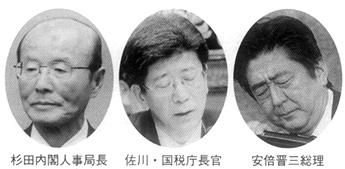 杉田内閣人事局長 佐川・国税庁長官 安倍晋三総理