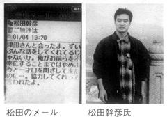 松田のメール 松田幹彦氏