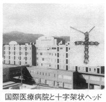 国際医療病院と十字架状ヘッド