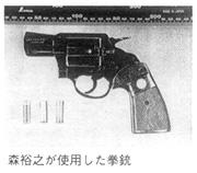 森裕之が使用した拳銃