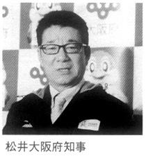 松井大阪府知事