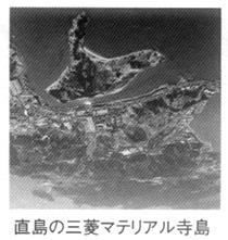 直島の三菱マテリアル