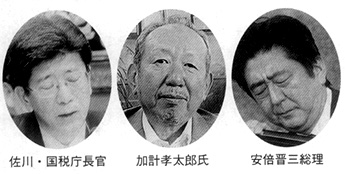 佐川・国税庁長官 加計孝太朗氏 安倍晋三総理