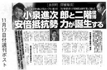 11月17日付 週刊ポスト