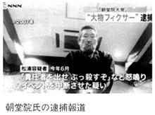 朝堂院氏の逮捕報道