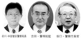 砂川・中部管区警察局長 吉田・警視総監 坂口・警察庁長官