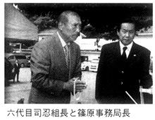 六代目司忍組長と篠原事務局長
