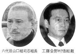 六代目山口組司忍組長 工藤会野村悟総裁