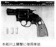 本紙川上襲撃に使用拳銃