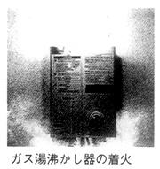 ガス湯沸かし器の着火