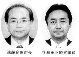 遠藤良彰市長 後藤田正純衆議員