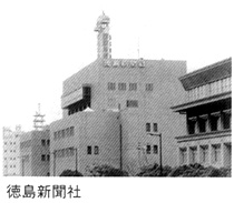 徳島新聞社