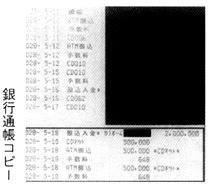 銀行通帳のコピー