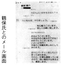 鶴保氏とのメール画面